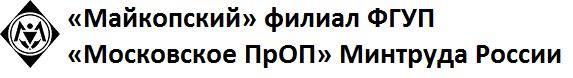 «Майкопский» филиал ФГУП «Московское ПрОП»